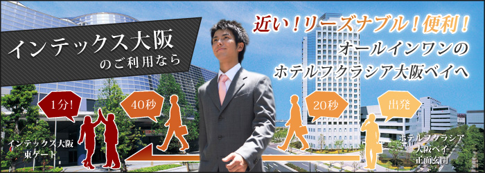 インテックス大阪のご利用ならホテルフクラシア大阪ベイへ